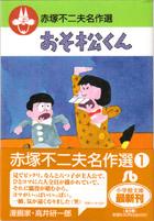 赤塚不二夫名作選1『おそ松くん』