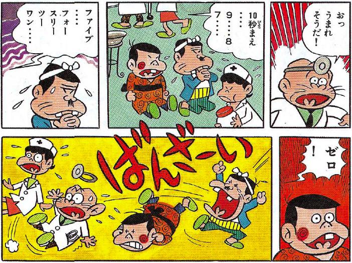 天才バカボン』エピソード バカ...