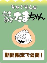 ちゃぐりん版「たまねぎたまちゃん」期間限定で公開中!