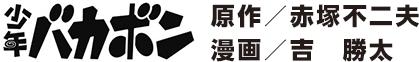 少年バカボン 原作/赤塚不二夫 漫画/吉 勝太