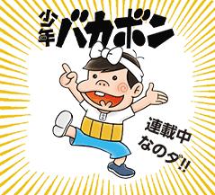 少年バカボン連載中なのダ!!