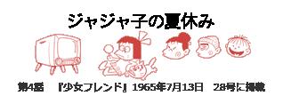 第4話 ジャジャ子の夏休み『少女フレンド』1965年7月13日 28号に掲載