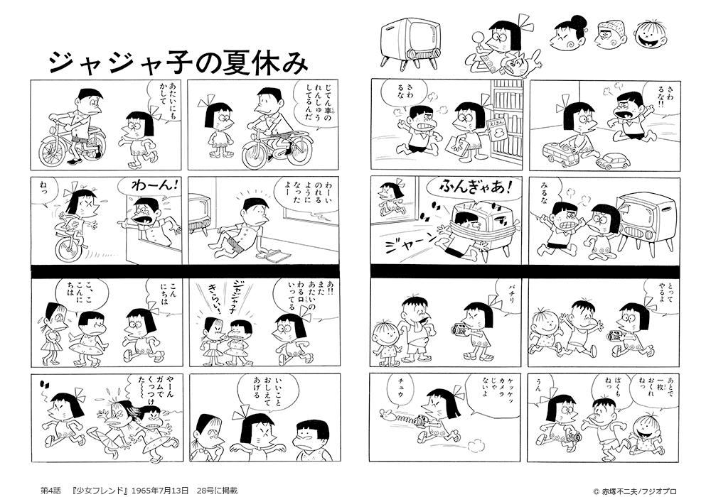 第4話 ジャジャ子の夏休み <p>『少女フレンド』1965年7月13日 28号に掲載</p>