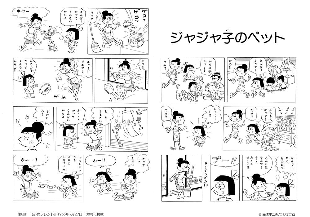 第6話 ジャジャ子のペット <p>『少女フレンド』1965年7月27日 30号に掲載</p>