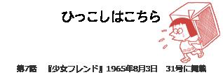 第7話 ひっこしはこちら『少女フレンド』1965年8月3日 31号に掲載