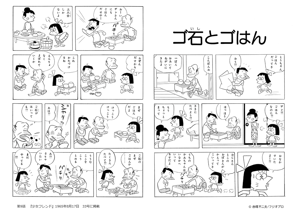 第9話 ゴ石とゴはん <p>『少女フレンド』1965年8月17日 33号に掲載</p>