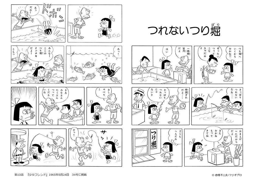 第10話 つれないつり掘 <p>『少女フレンド』1965年8月24日 34号に掲載</p>