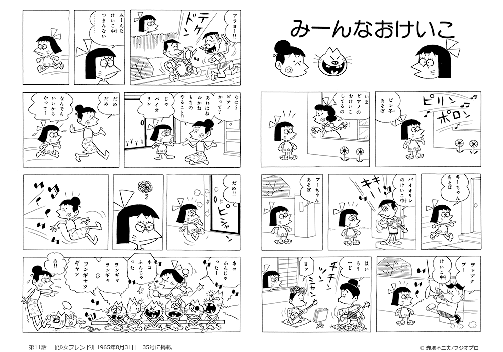 第11話 みーんなおけいこ <p>『少女フレンド』1965年8月31日 35号に掲載</p>