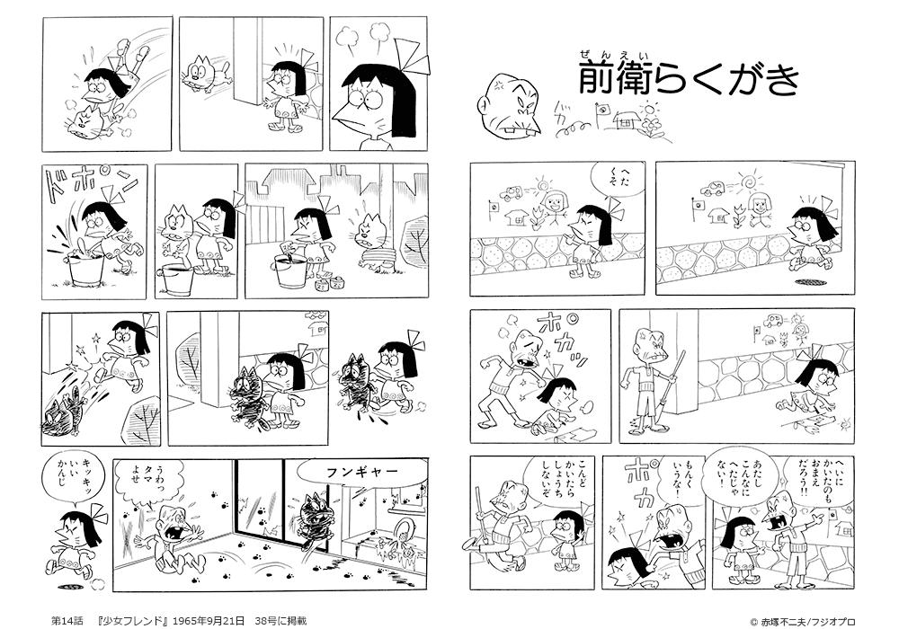 第14話 前衛らくがき <p>『少女フレンド』1965年9月21日 38号に掲載</p>