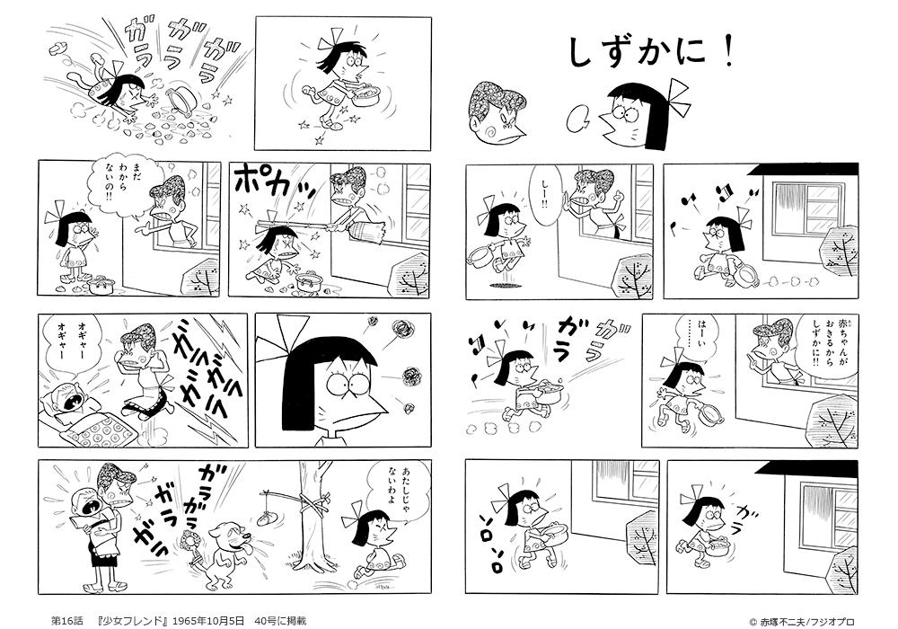 第16話 しずかに! <p>『少女フレンド』1965年10月5日 40号に掲載</p>