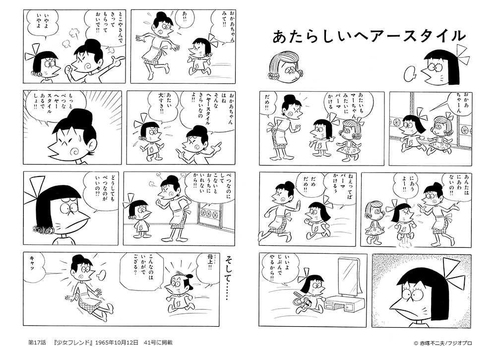 第17話 あたらしいヘアースタイル <p>『少女フレンド』1965年10月12日 41号に掲載</p>