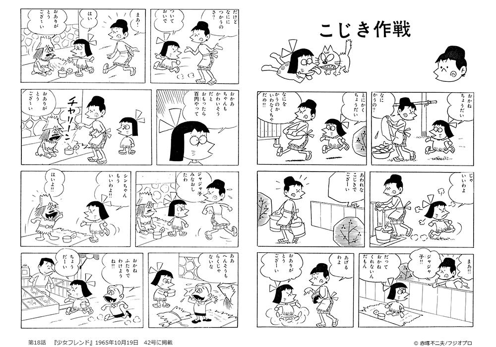 第18話 こじき作戦 <p>『少女フレンド』1965年10月19日 42号に掲載</p>