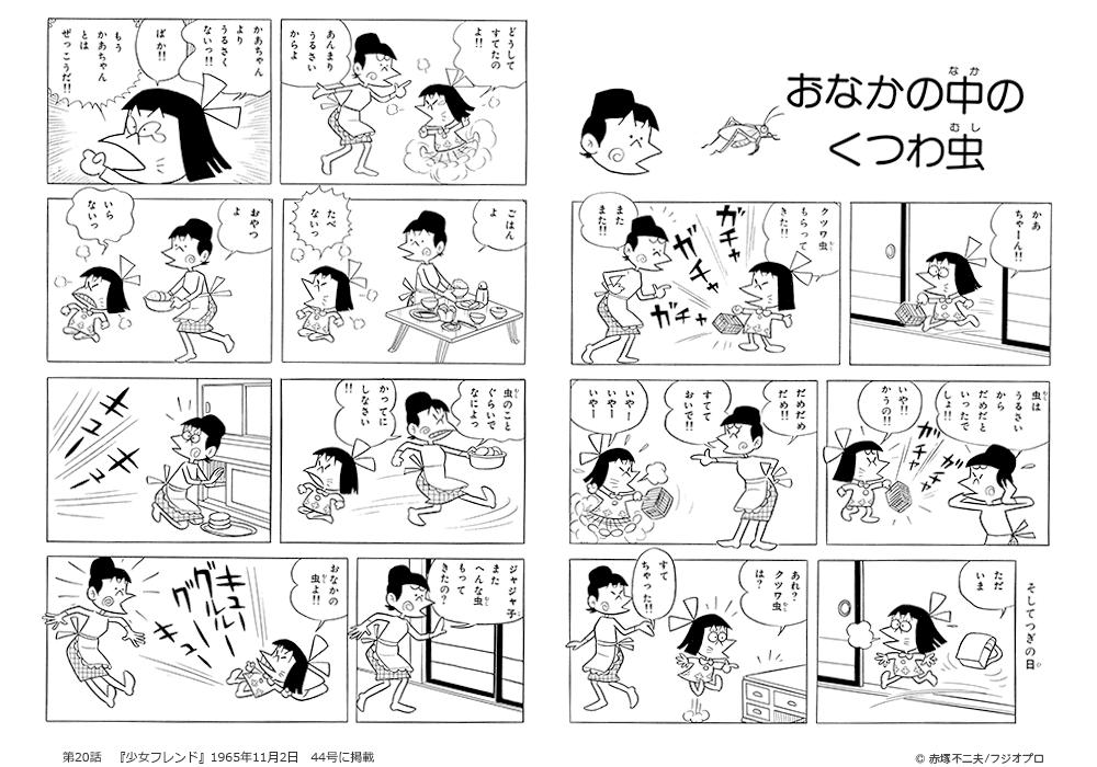 第20話 おなかの中のくつわ虫 <p>『少女フレンド』1965年11月2日 44号に掲載</p>