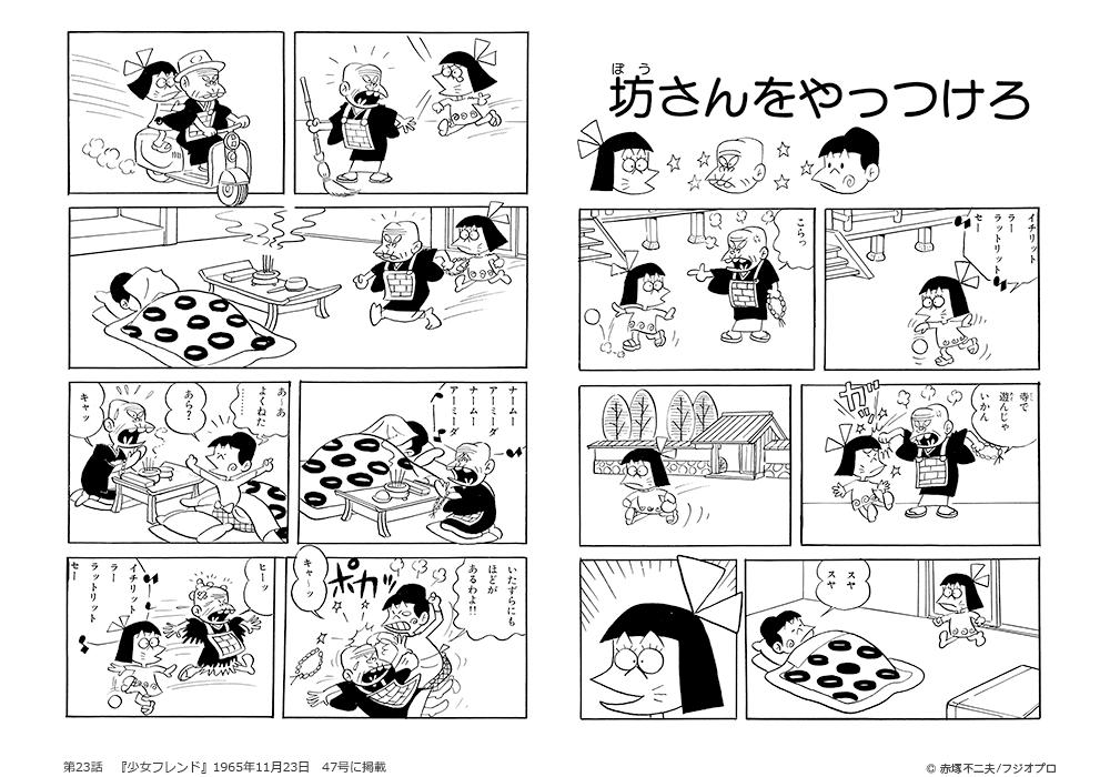 第23話 坊さんをやっつけろ <p>『少女フレンド』1965年11月23日 47号に掲載</p>