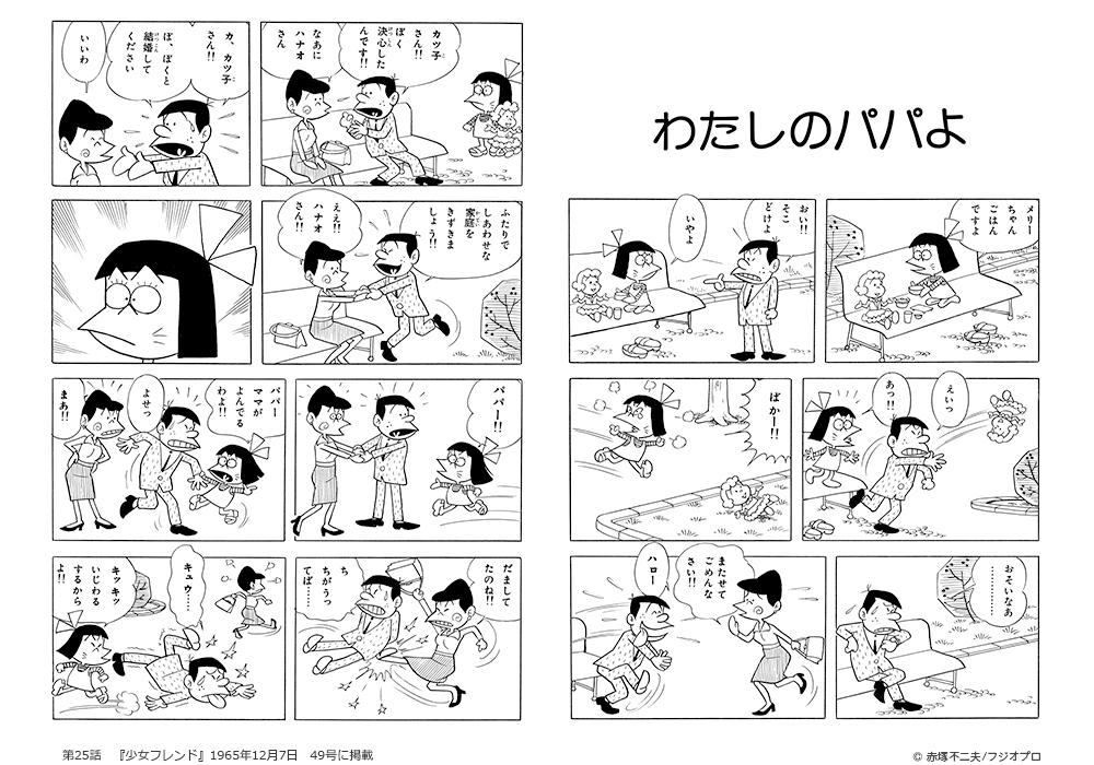 第25話 わたしのパパよ <p>『少女フレンド』1965年12月7日 49号に掲載</p>