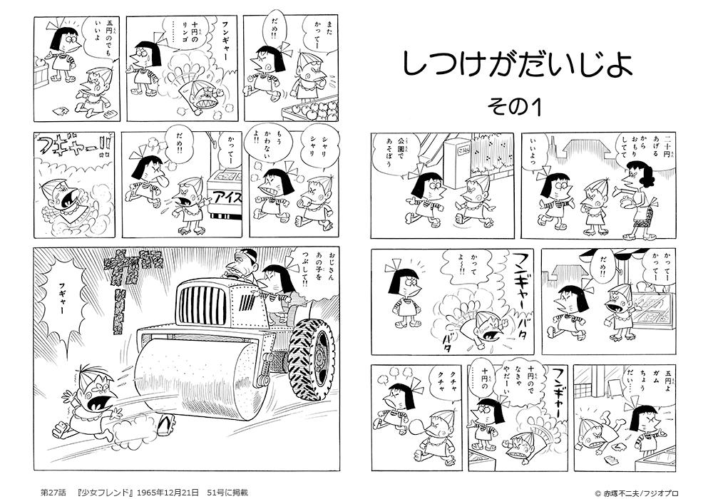 第27話 しつけがだいじよ その1 <p>『少女フレンド』1965年12月21日 51号に掲載</p>