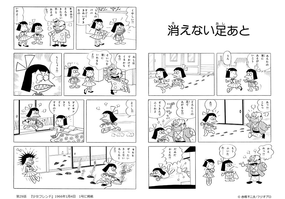 第29話 消えない足あと <p>『少女フレンド』1966年1月4日 1号に掲載</p>