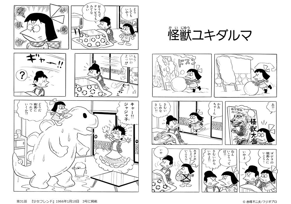 第31話 怪獣ユキダルマ <p>『少女フレンド』1966年1月18日 3号に掲載</p>