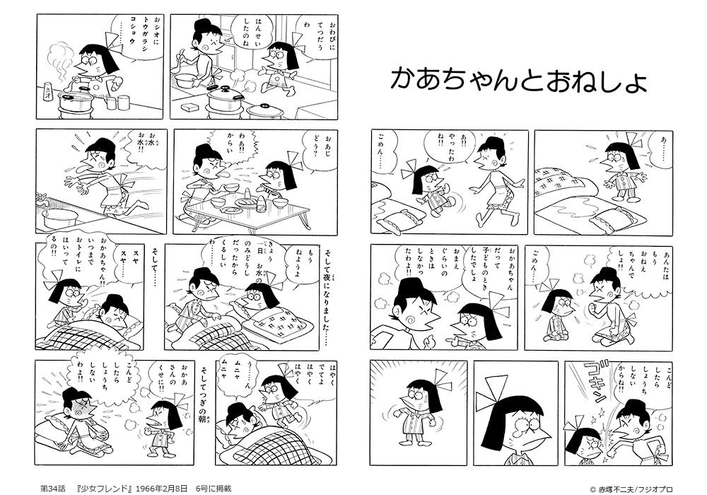 第34話 かあちゃんとおねしょ <p>『少女フレンド』1966年2月8日 6号に掲載</p>