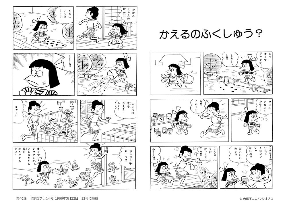 第40話 かえるのふくしゅう? <p>『少女フレンド』1966年3月22日 12号に掲載</p>