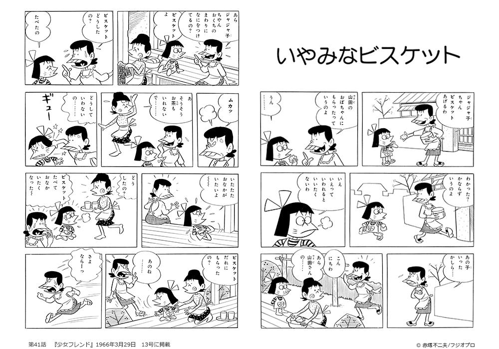 第41話 いやみなビスケット <p>『少女フレンド』1966年3月29日 13号に掲載</p>