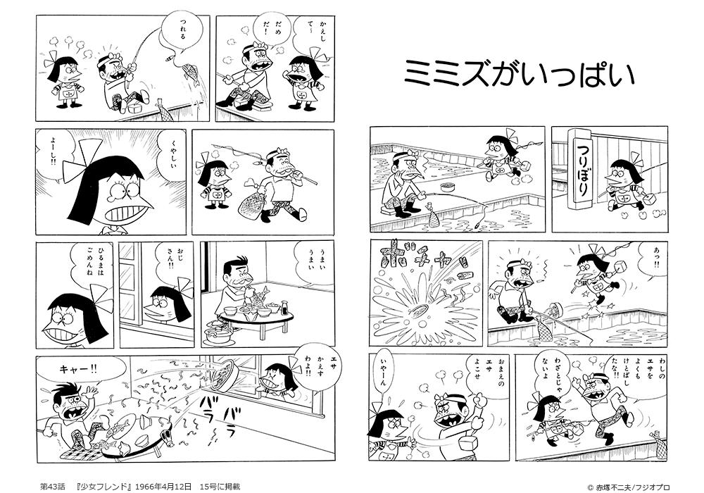第43話 ミミズがいっぱい <p>『少女フレンド』1966年4月12日 15号に掲載</p>