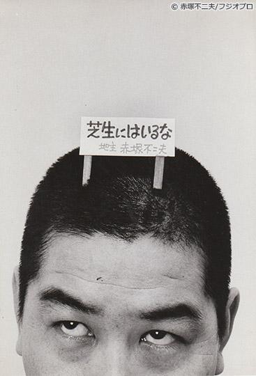 第3回「セリフをつけて」はいるな ©赤塚不二夫/フジオプロ