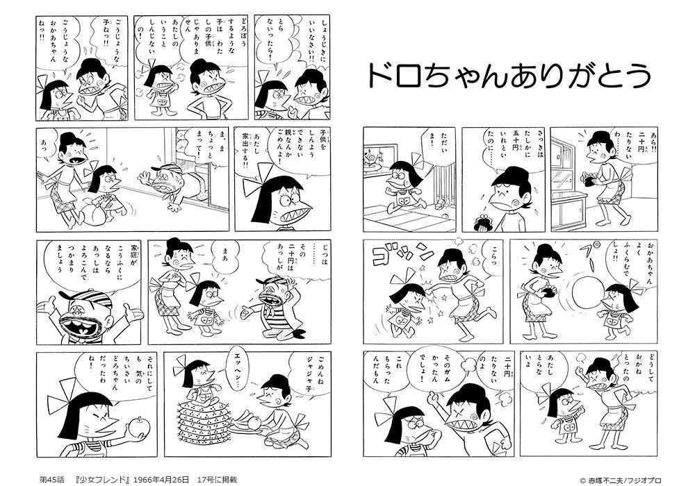 第45話 ドロちゃんありがとう <p>『少女フレンド』1966年4月26日 17号に掲載</p>