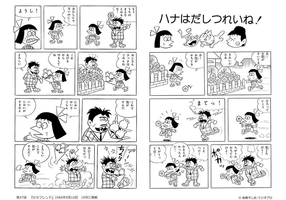 第47話 ハナはだしつれいね! <p>『少女フレンド』1966年5月10日 19号に掲載</p>