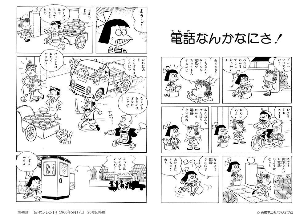 第48話 電話なんかなにさ! <p>『少女フレンド』1966年5月17日 20号に掲載</p>
