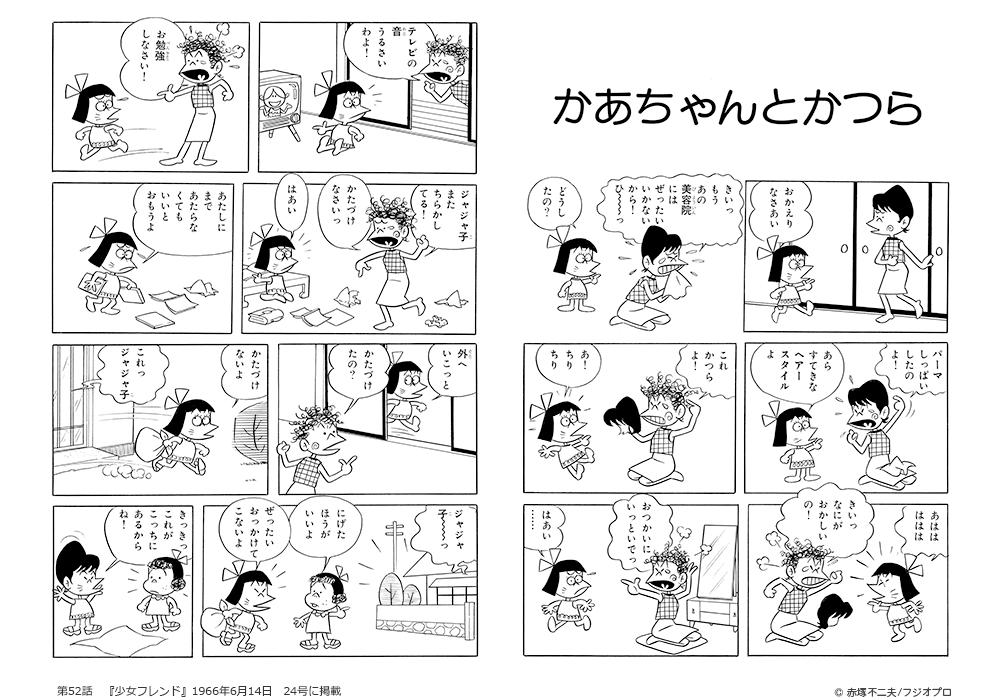 第52話 かあちゃんとかつら <p>『少女フレンド』1966年6月14日 24号に掲載</p>