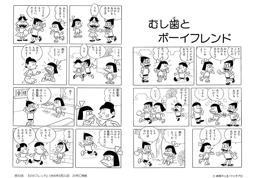 第53話 むし歯とボーイフレンド <p>『少女フレンド』1966年6月21日 25号に掲載</p>