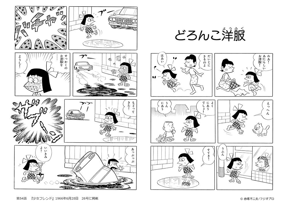 第54話 どろんこ洋服 <p>『少女フレンド』1966年6月28日 26号に掲載</p>