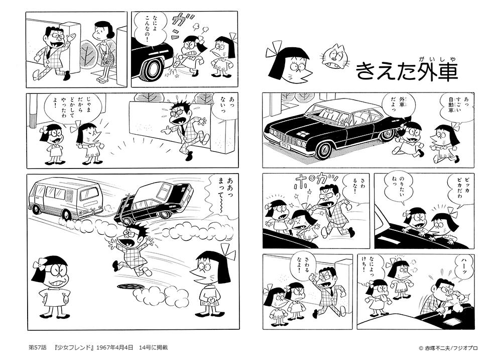 第57話 きえた外車 <p>『少女フレンド』1967年4月4日 14号に掲載</p>