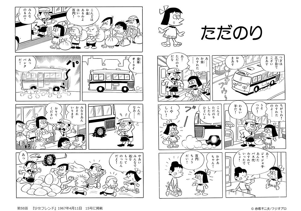 第58話 ただのり <p>『少女フレンド』1967年4月11日 15号に掲載</p>