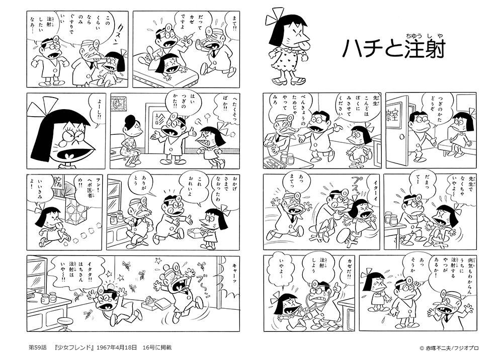 第59話 ハチと注射 <p>『少女フレンド』1967年4月18日 16号に掲載</p>