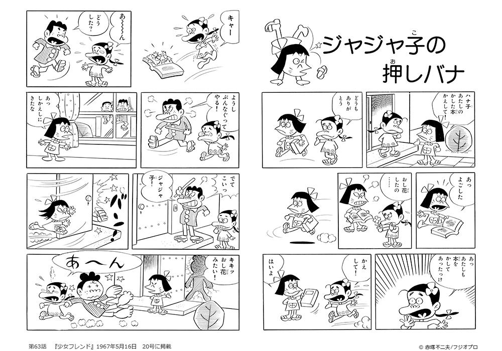 第63話 ジャジャ子の押しバナ <p>『少女フレンド』1967年5月16日 20号に掲載</p>