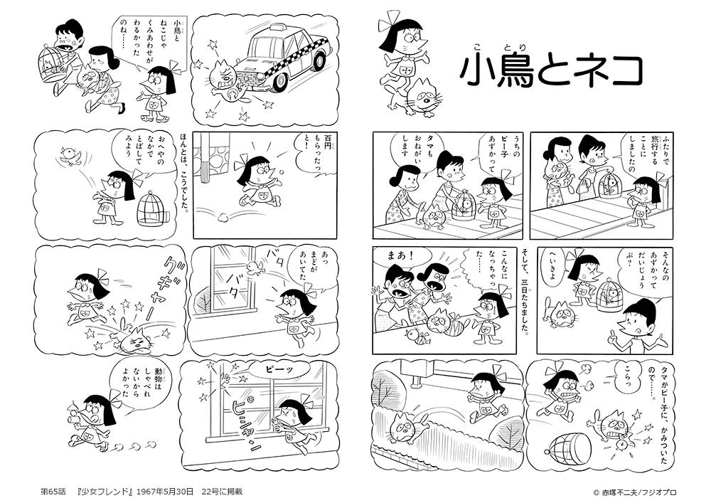 第65話 小鳥とネコ <p>『少女フレンド』1967年5月30日 22号に掲載</p>