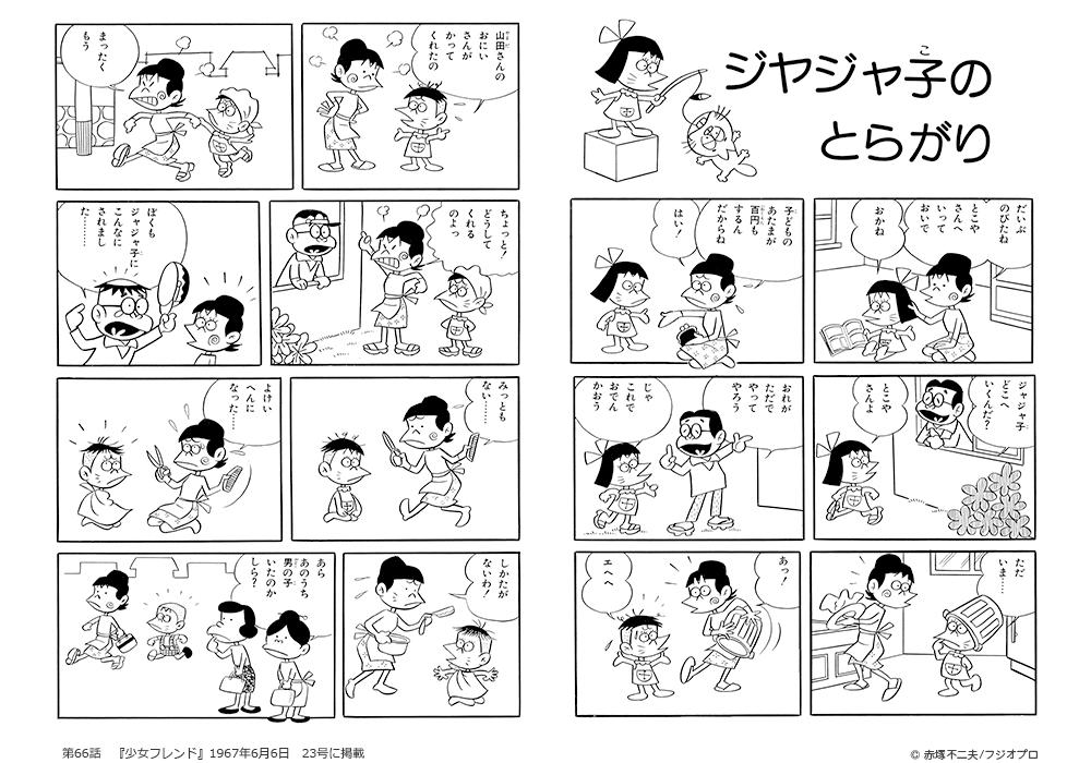 第66話 ジャジャ子のとらがり <p>『少女フレンド』1967年6月6日 23号に掲載</p>