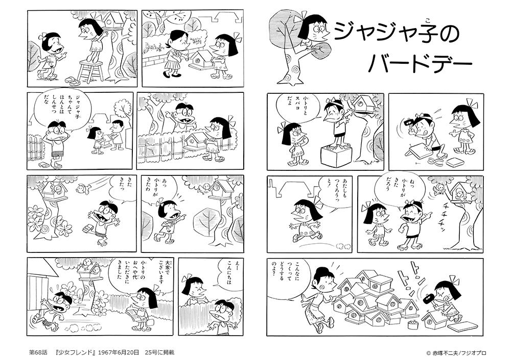 第68話 ジャジャ子のバードデー <p>『少女フレンド』1967年6月20日 25号に掲載</p>