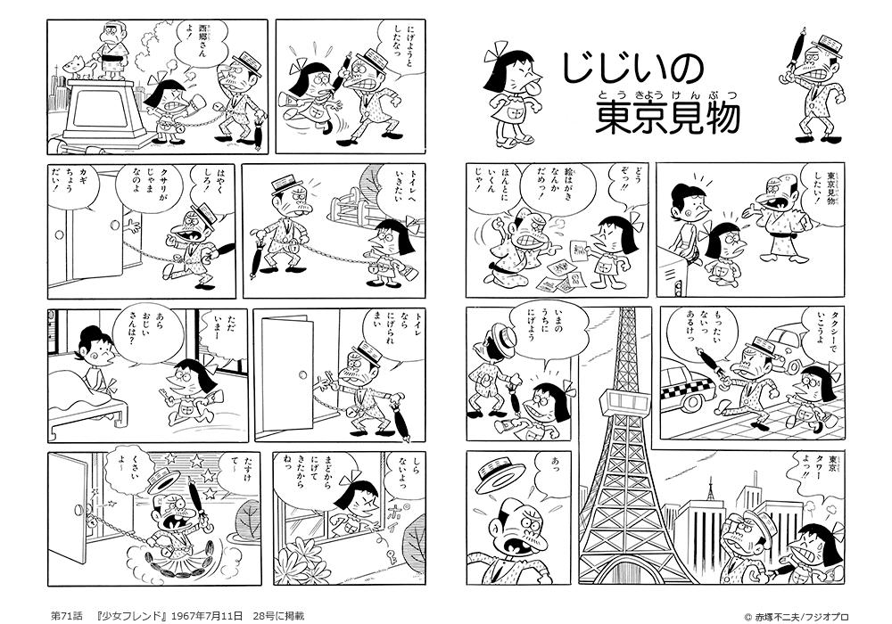 第71話 じじいの東京見物 <p>『少女フレンド』1967年7月11日 28号に掲載</p>