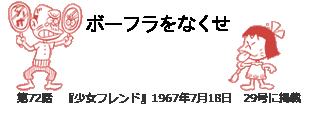 第72話 ボーフラをなくせ『少女フレンド』1967年7月18日 29号に掲載