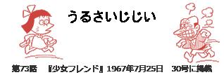 第73話 うるさいじじい『少女フレンド』1967年7月25日 30号に掲載