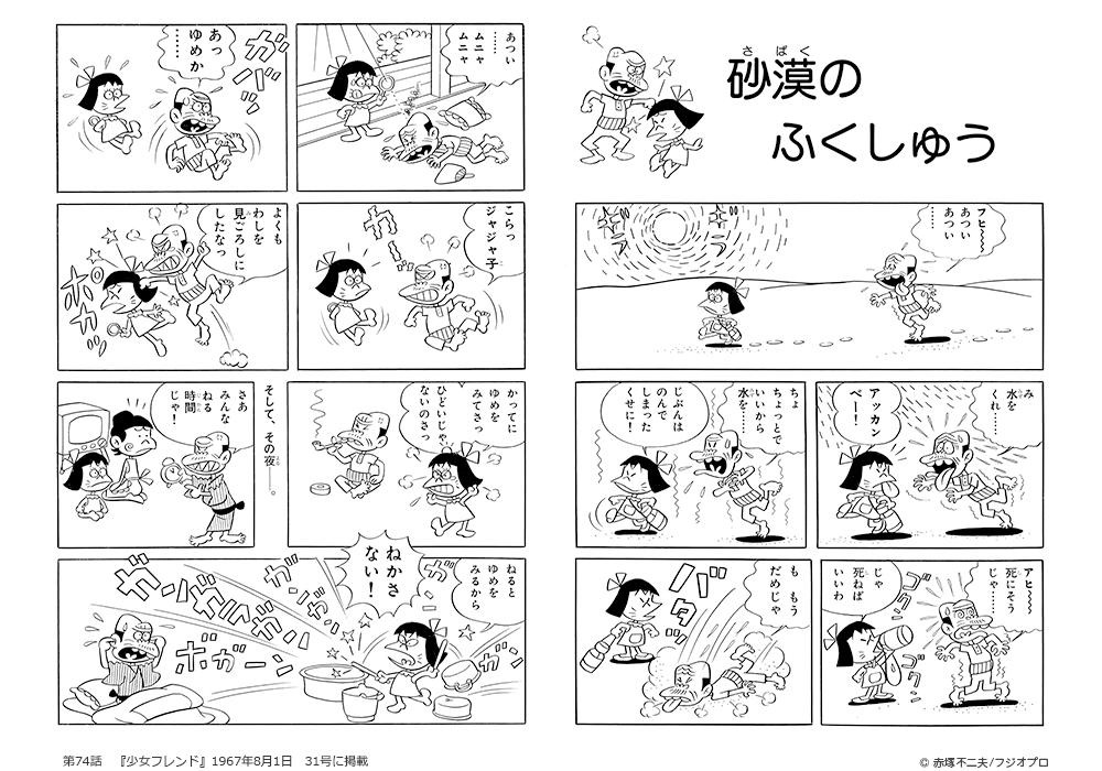 第74話 砂漠のふくしゅう <p>『少女フレンド』1967年8月1日 31号に掲載</p>