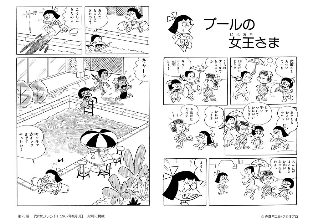 第75話 プールの女王さま <p>『少女フレンド』1967年8月8日 32号に掲載</p>