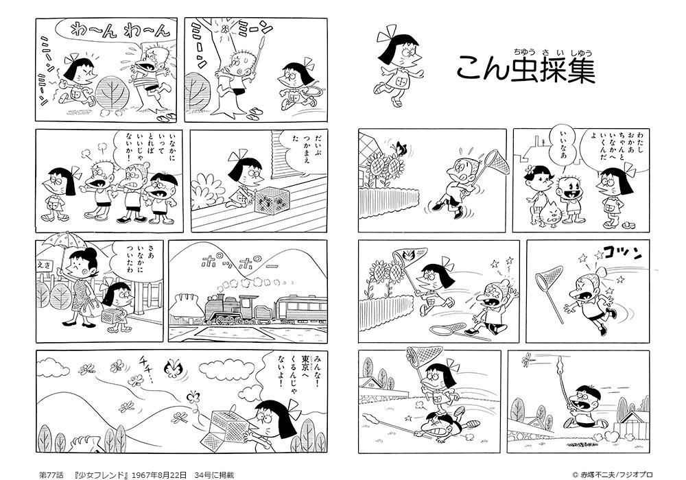 第77話 こん虫採集 <p>『少女フレンド』1967年8月22日 34号に掲載</p>