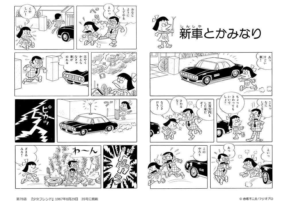 第78話 新車とかみなり <p>『少女フレンド』1967年8月29日 35号に掲載</p>