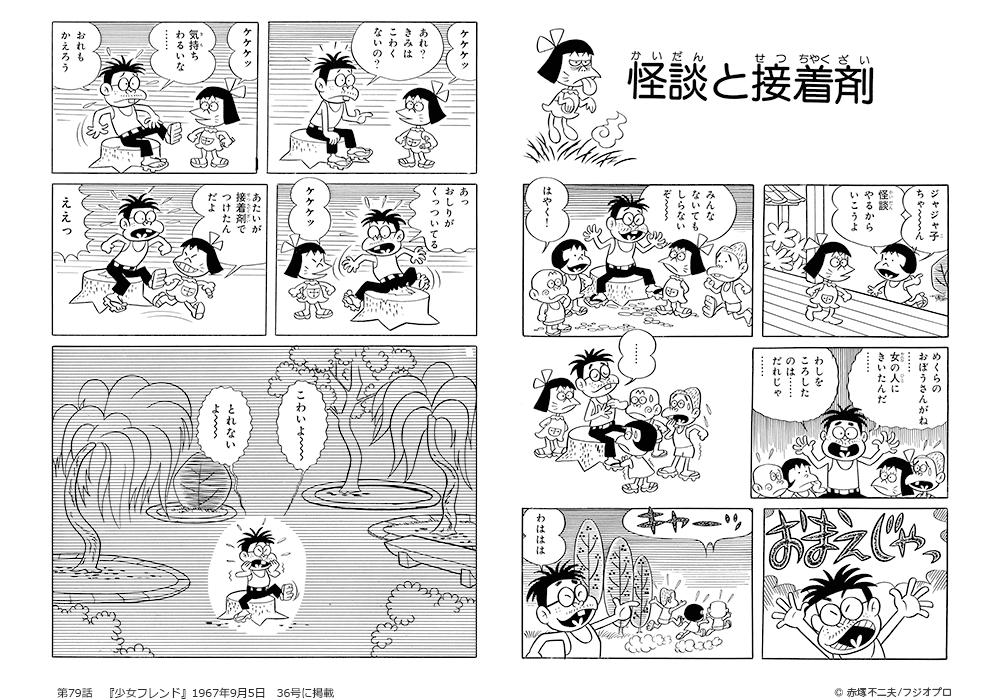 第79話 怪談と接着剤 <p>『少女フレンド』1967年9月5日 36号に掲載</p>