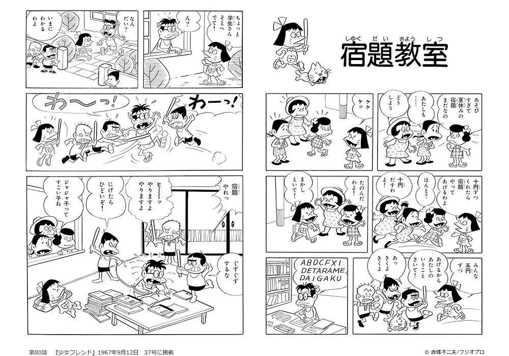 第80話 宿題教室 <p>『少女フレンド』1967年9月12日 37号に掲載</p>