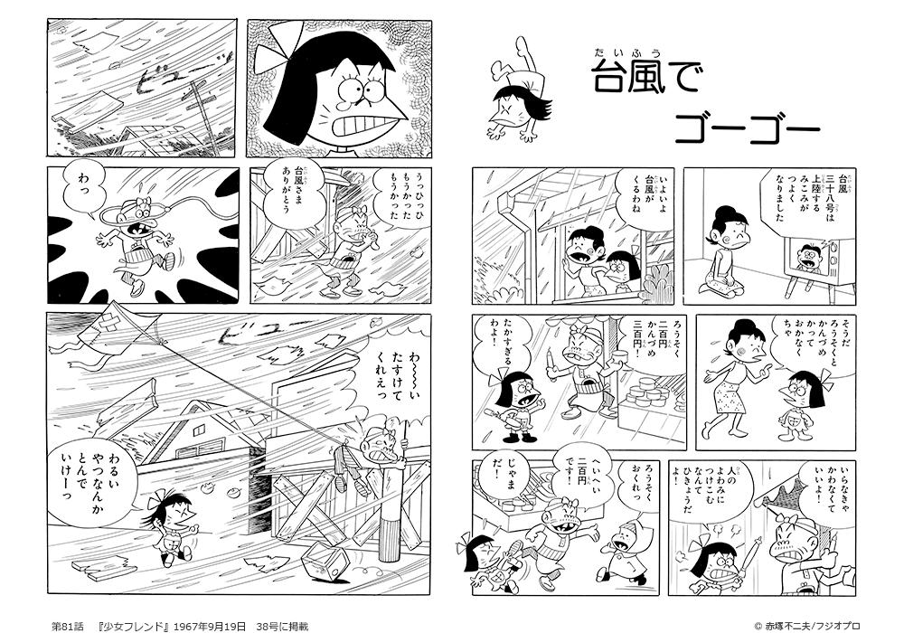 第81話 台風でゴーゴー <p>『少女フレンド』1967年9月19日 38号に掲載</p>